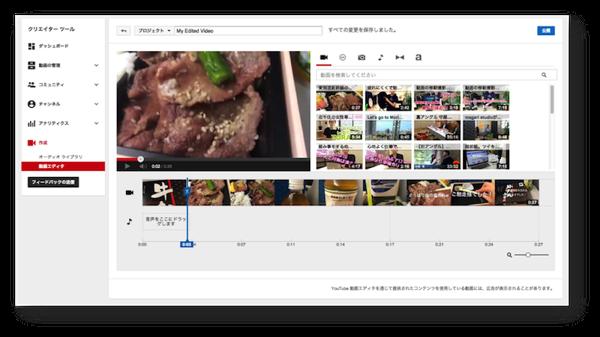 Youtubeで動画編集