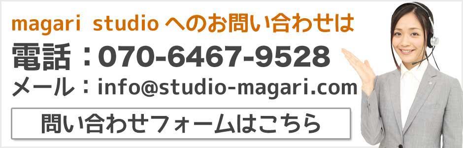 magari studioへの問い合わせ